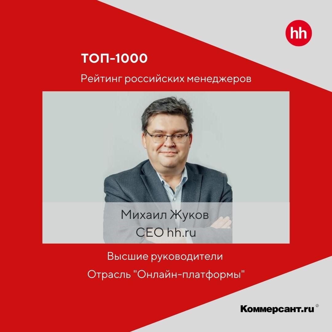 10 директоров hh.ru попали в рейтинг лучших в отрасли «Онлайн-платформы»