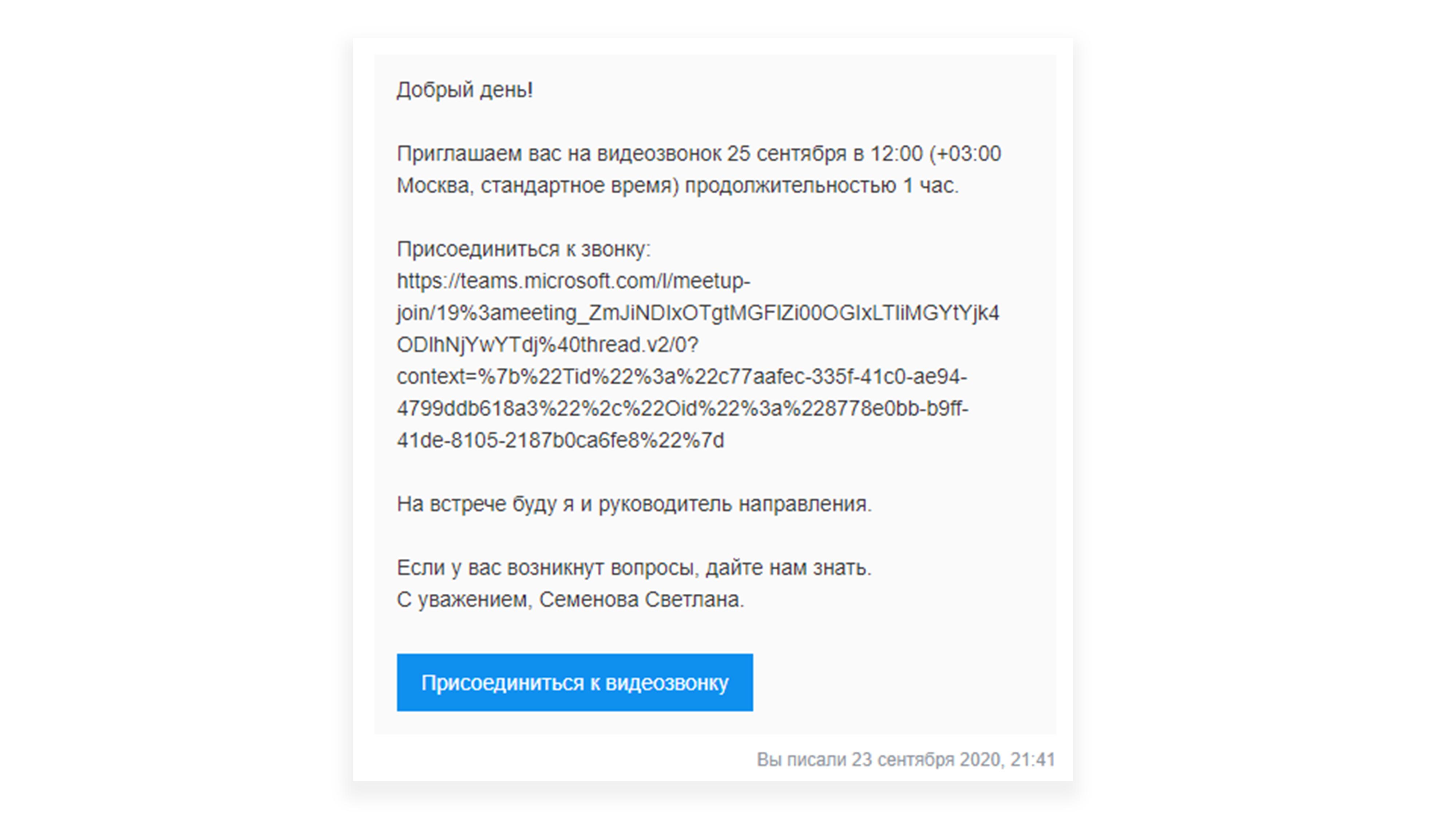 Проводите собеседования онлайн с hh.ru