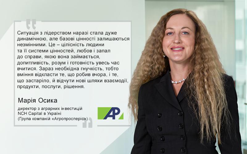 «Команду запалюють приклади тих, хто має сміливість»: інтерв'ю з директором з аграрних інвестицій NCH Capital в Україні (Група компаній «Агропросперіс») Марією Осикою