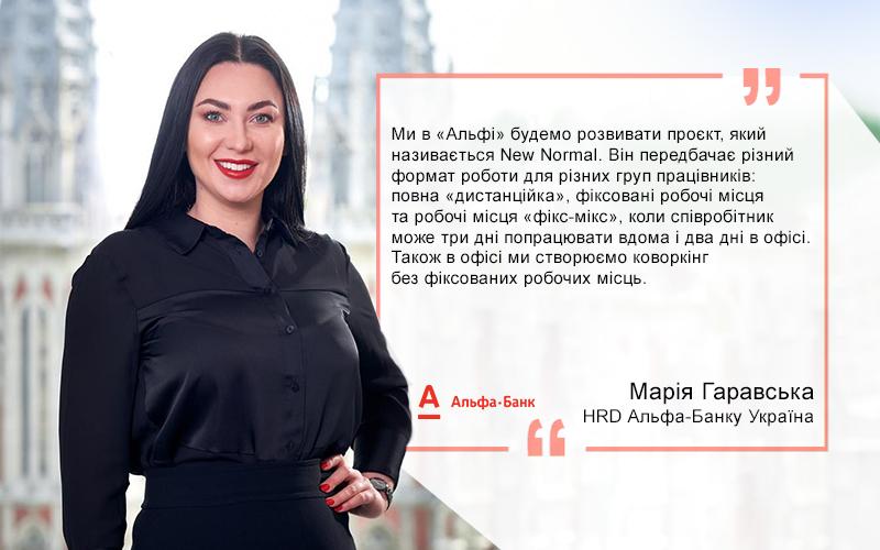 «Креативність як компетенція сьогодні поступається місцем гнучкості та адаптивності», – інтерв'ю з Марією Гаравською (Альфа-Банк Україна)