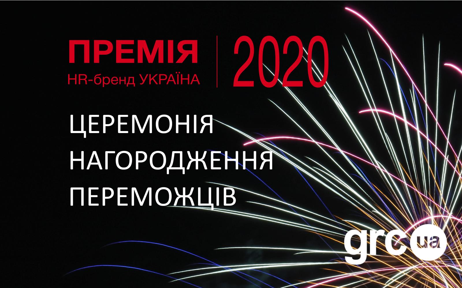 Премія HR-бренд Україна 2020: церемонія нагородження переможців. Онлайн-трансляція