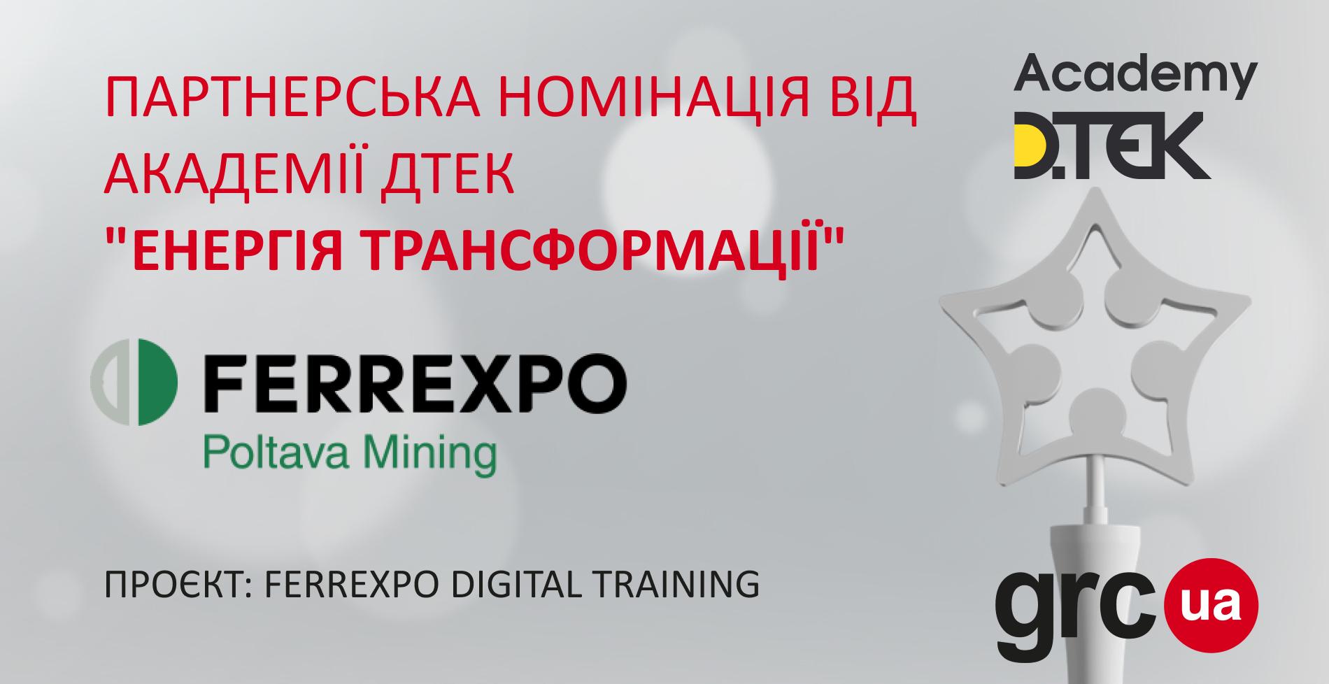 Підсумки Премії HR-бренд Україна 2020