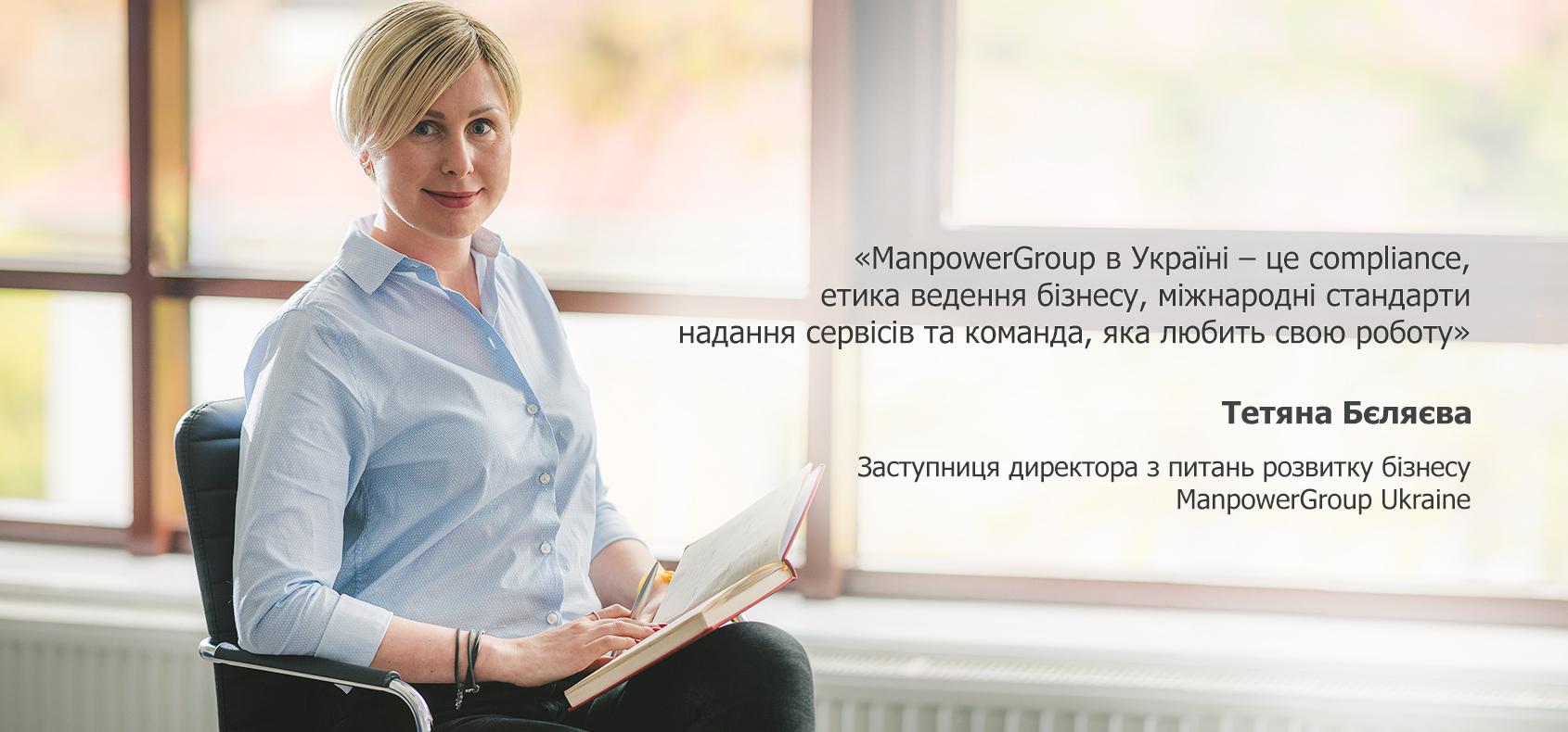 «Ринок праці буде змінюватися, і чим далі, тим швидше», - інтерв'ю з Тетяною Бєляєвою