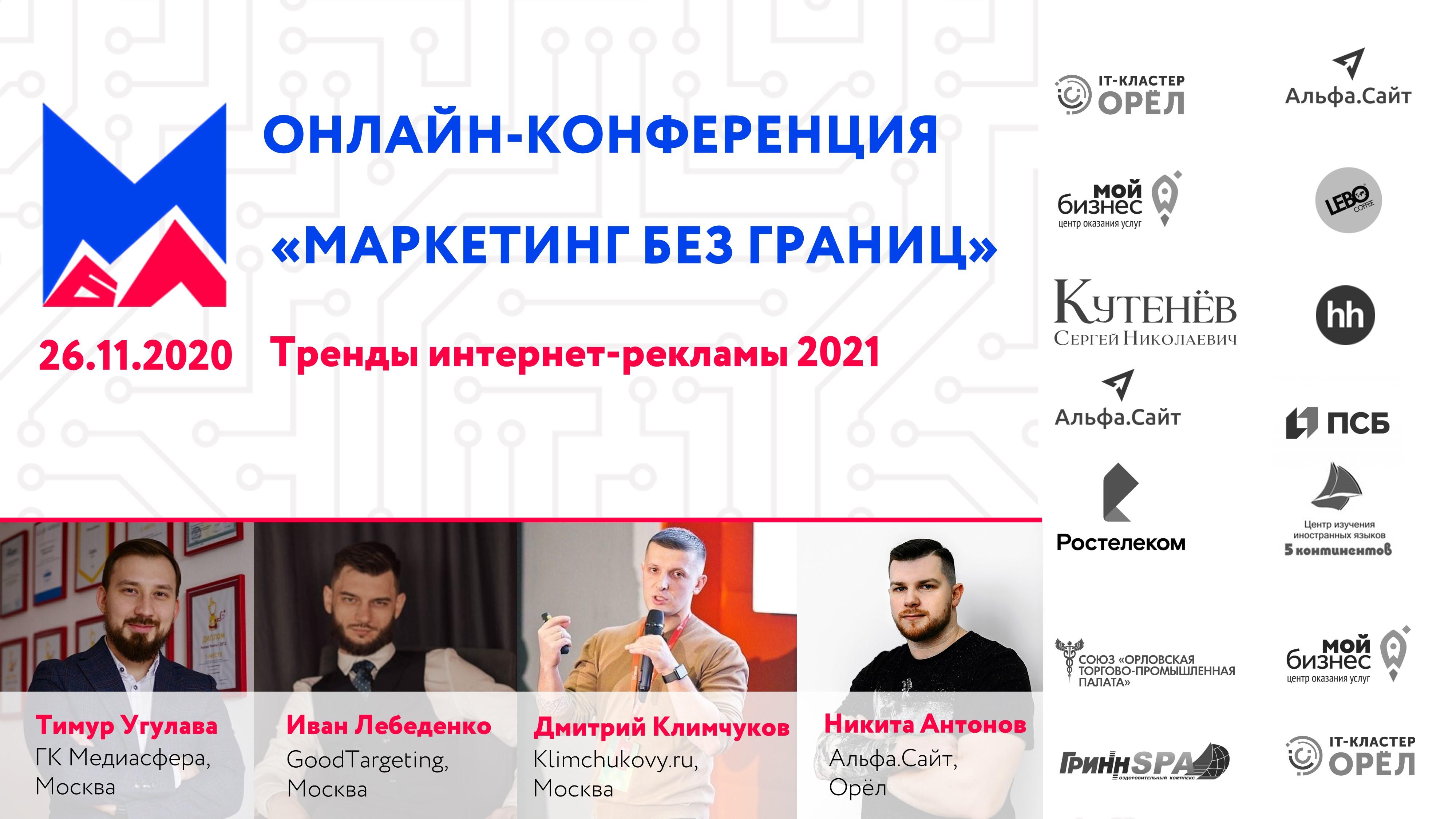 Конференция «Маркетинг без границ: тренды интернет-рекламы»