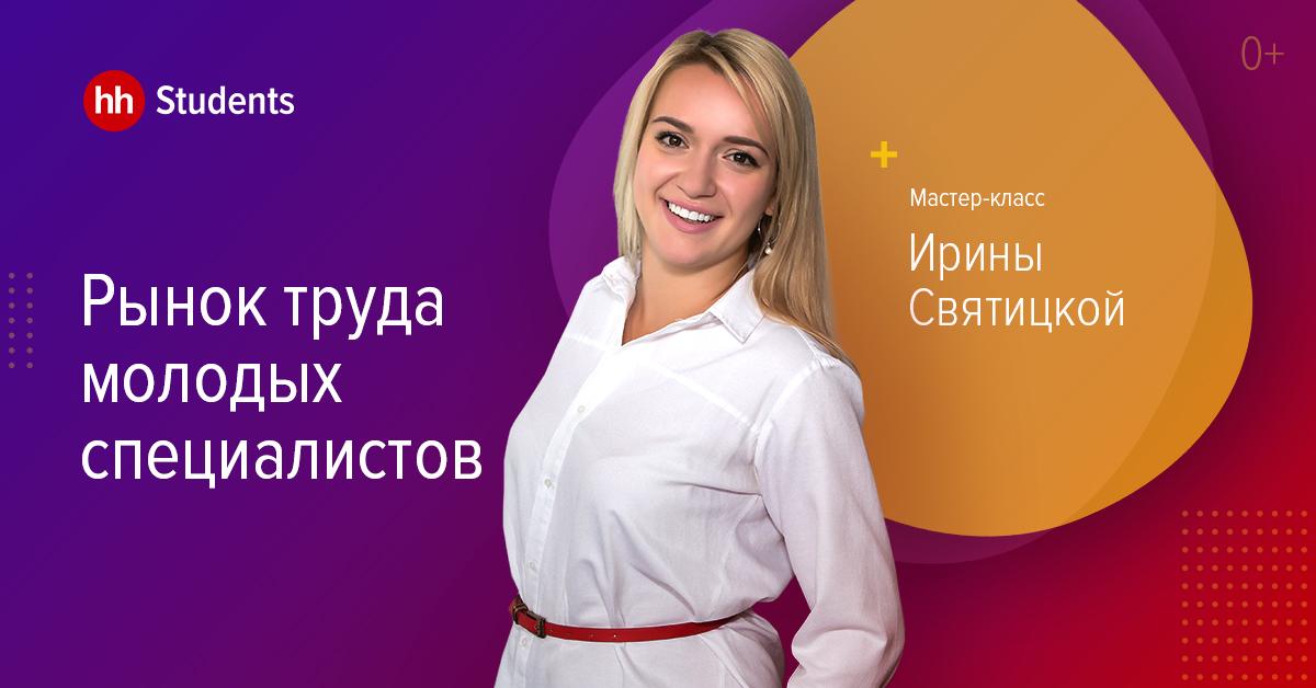 Мастер-класс Ирины Святицкой «Рынок труда молодых специалистов. Вызовы и тренды»