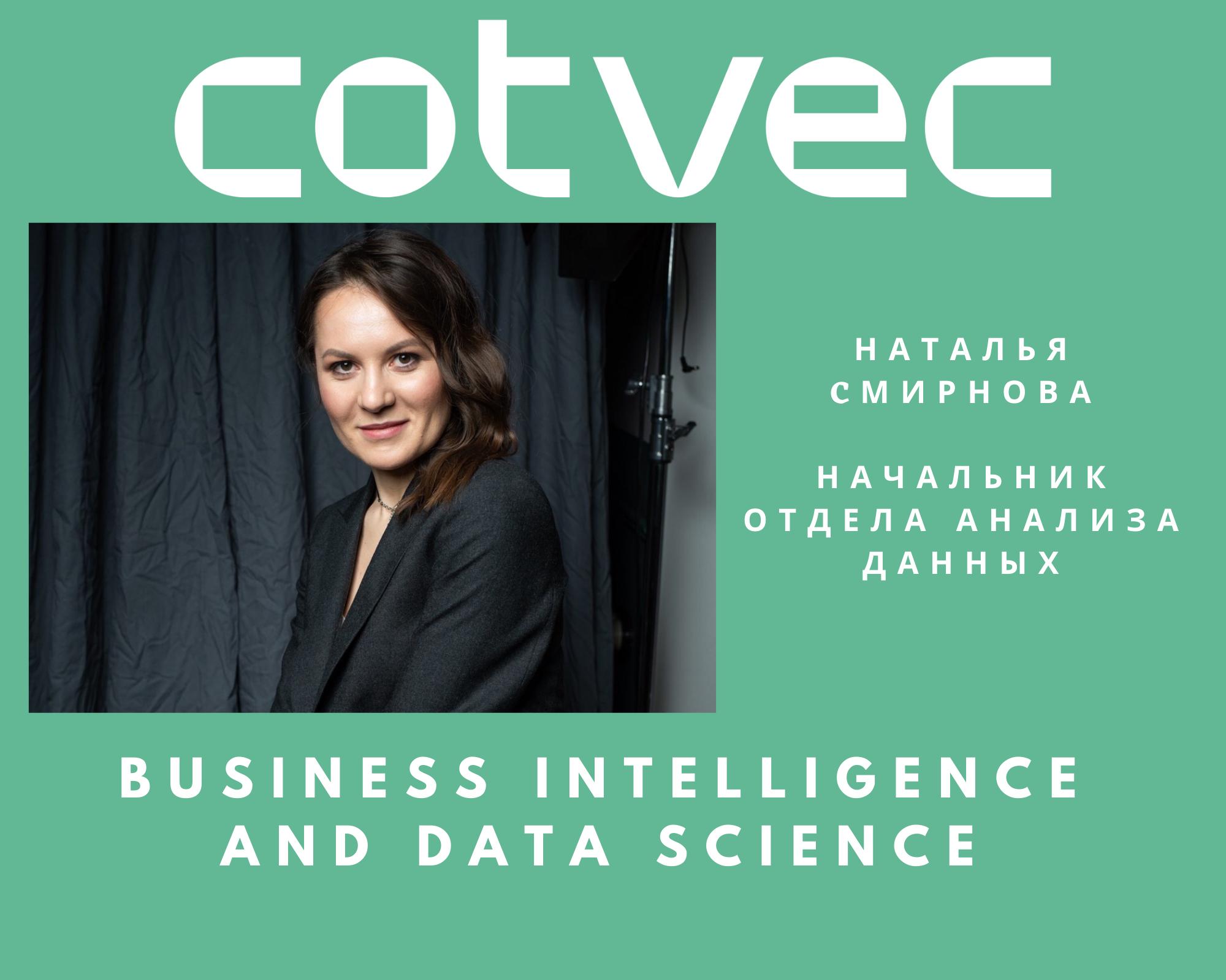 Войти в ИТ: профессия Data Scientist