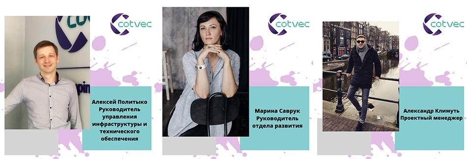 Расти в ИТ: 3 истории роста и развития сотрудников в компании Cotvec