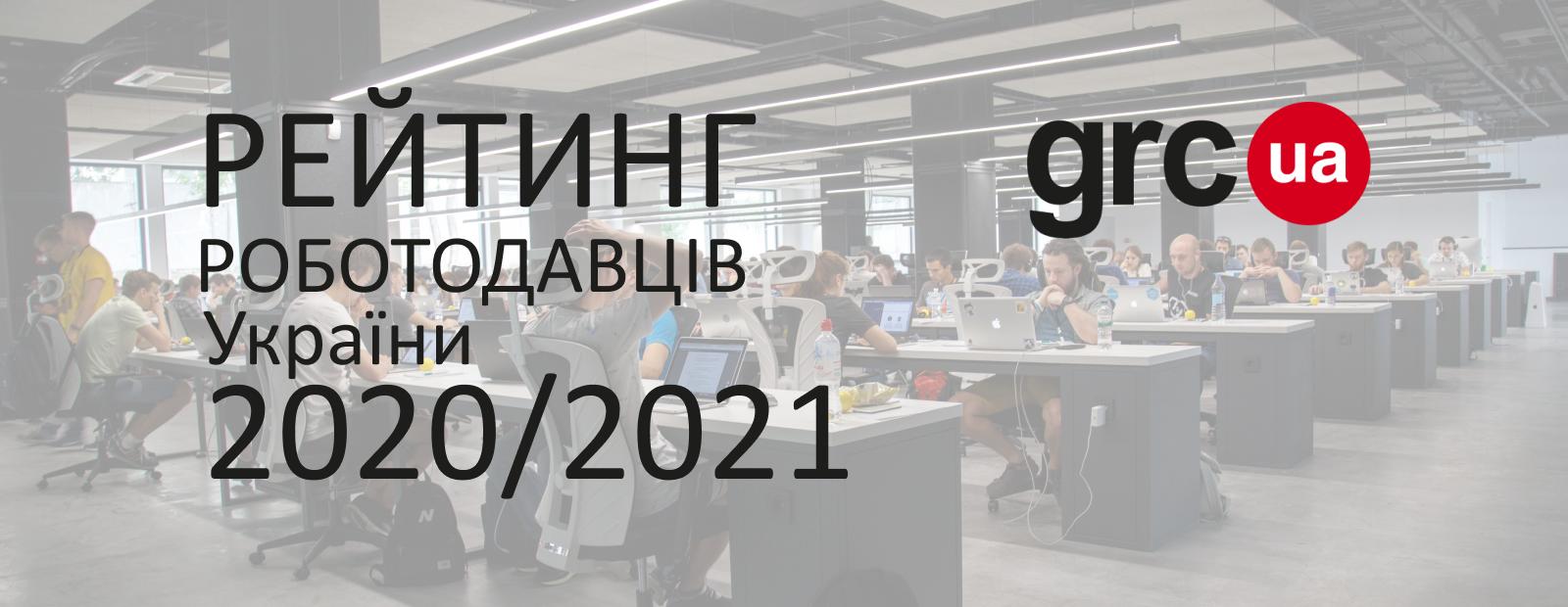 Обираємо кращих. Стартує Рейтинг роботодавців України 2020