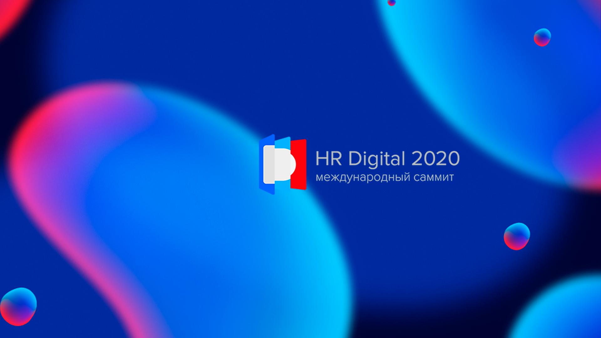 О чем говорили на саммите HR Digital 2020: важные тренды, яркие цитаты