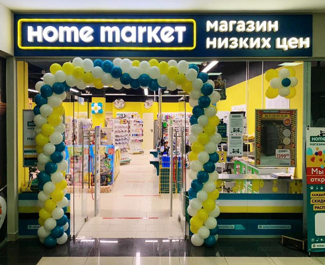 Home market: люди — это фундамент нашей компании