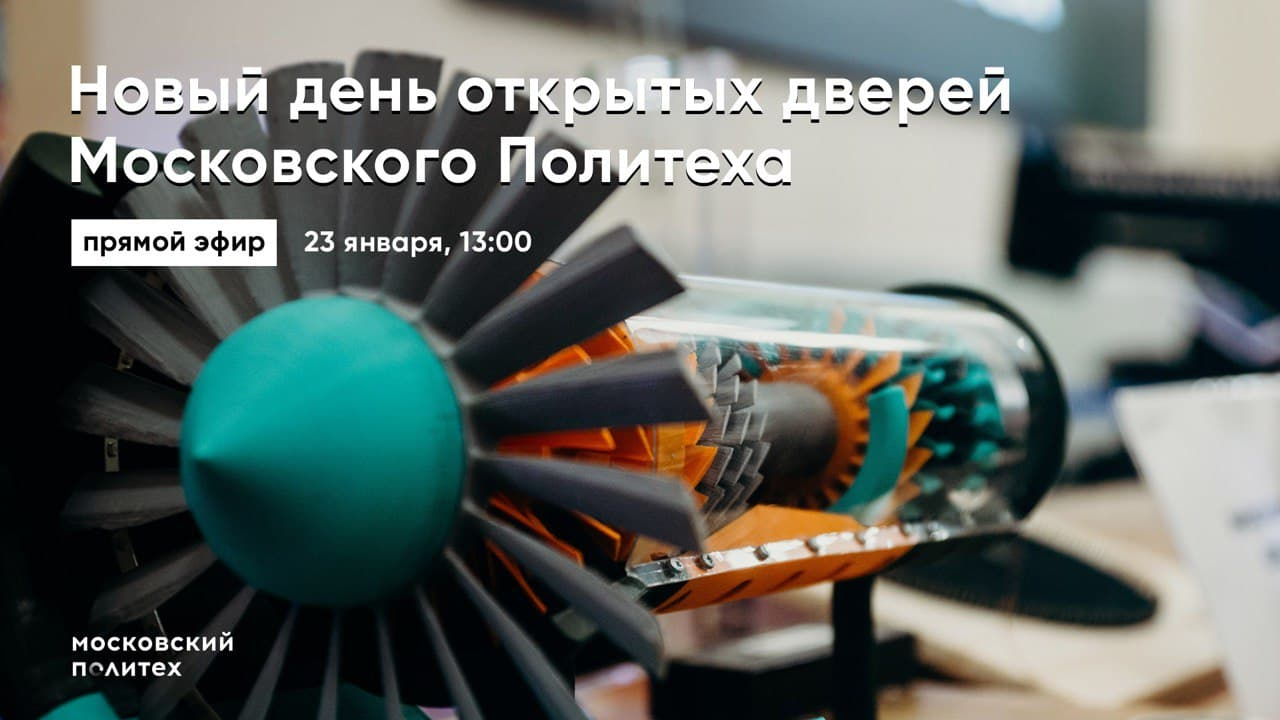День открытых дверей Московского Политеха