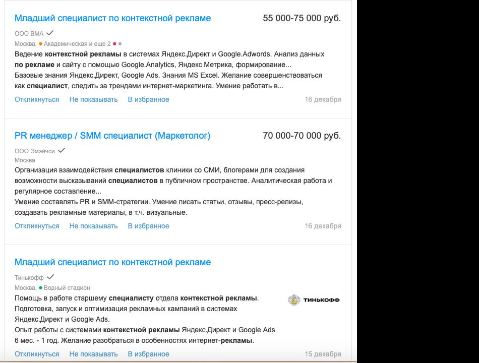 Поиск идеальной вакансии на hh.ru: 6 советов от эксперта