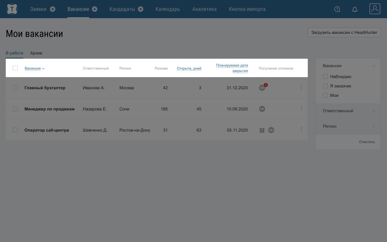 Что нового в Talantix: расширенные фильтры, сортировка вакансий и улучшения в согласовании резюме с заказчиками
