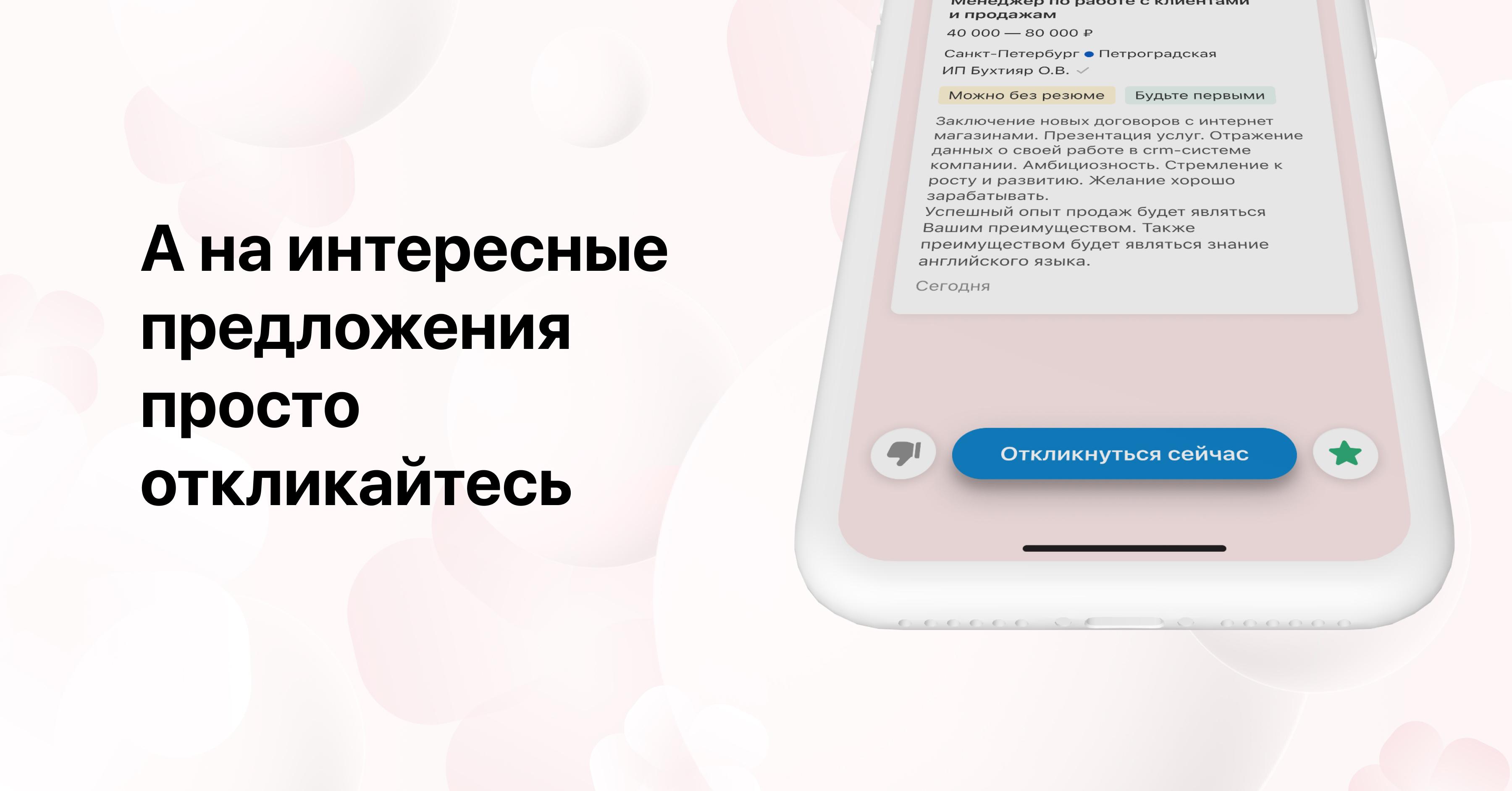 Новый интерфейс ко Дню святого Валентина. «Свайп» вправо, «свайп»  влево — это любовь!
