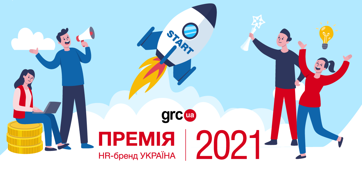 Розпочато збір заявок на здобуття  Премії HR-бренд 2021!