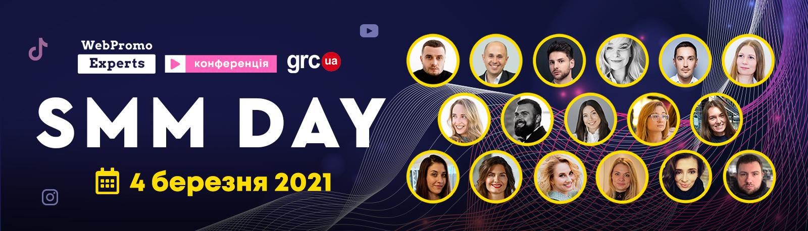Онлайн конференція SMM Day від WebPromoExperts
