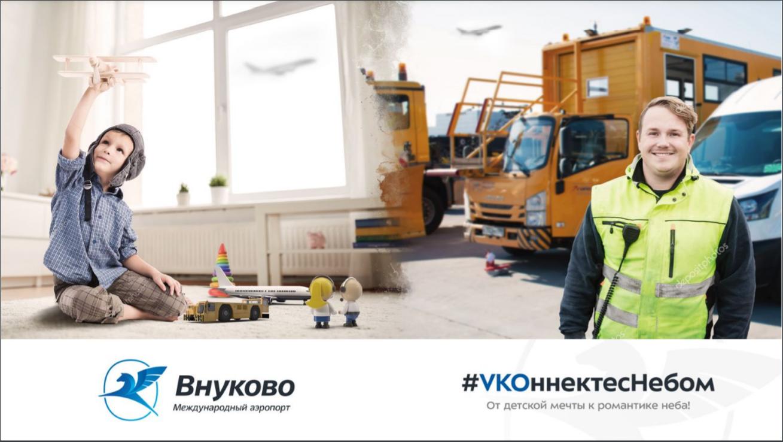 5 шагов к идеальному бренду работодателя: кейс Внуково и hh.ru