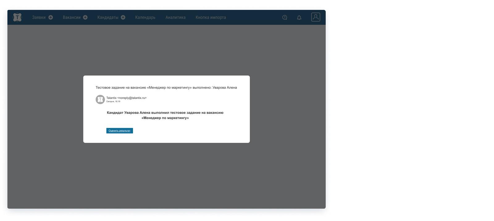 Что нового в Talantix: треккинг писем, интеграция с Telegram, push-уведомления