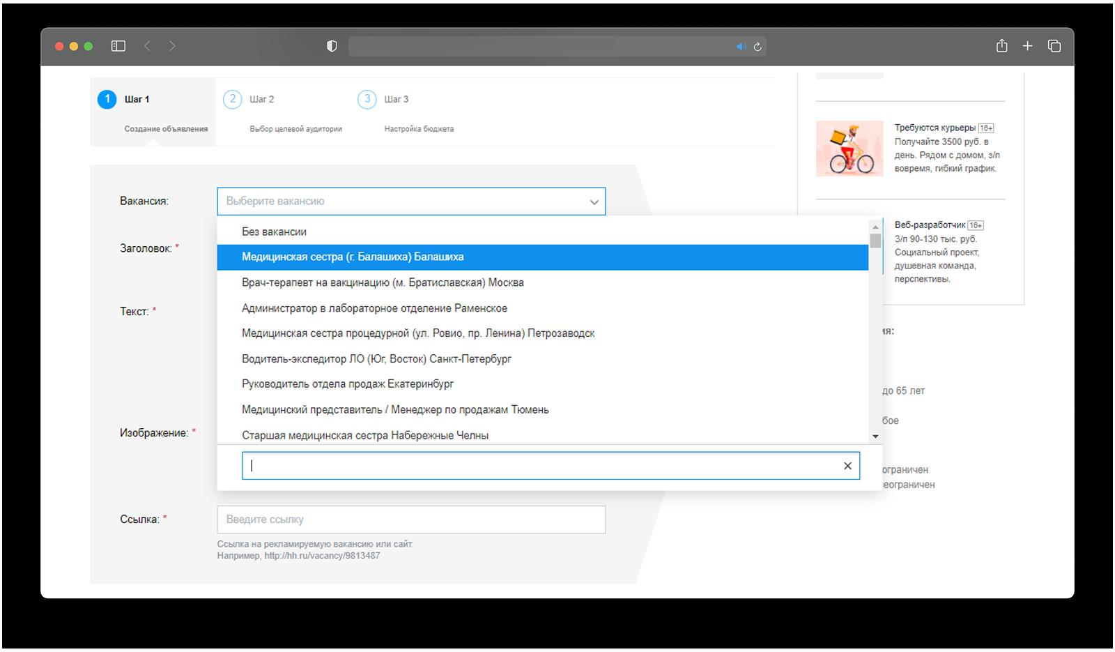 Как работает Clickme: легкий запуск рекламы вакансий и новые функции