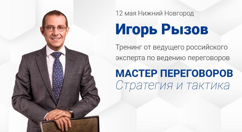 Тренинг «Мастер переговоров: Стратегия и тактика» в Нижнем Новгороде