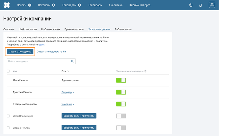 Что нового в Talantix: №1 в России, автосогласие кандидатов, подключение менеджера