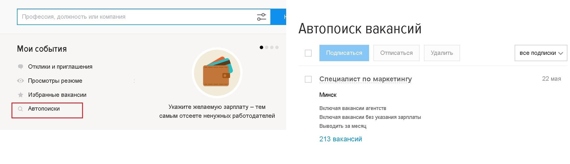 Автопоиск вакансий на rabota.by