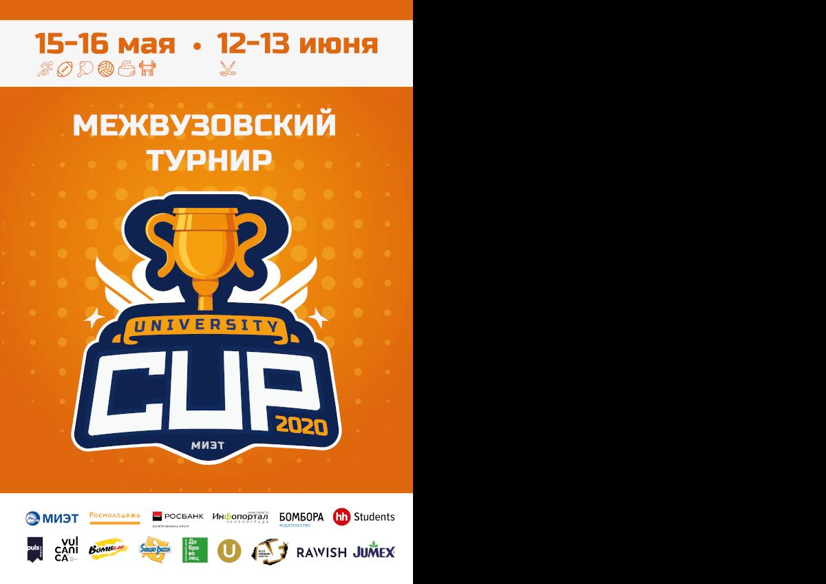 University cup возвращается!