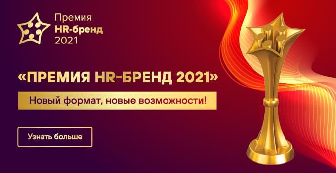 «Премия HR-бренд 2021». Новый формат, новые возможности!