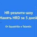 «Нанять за 5 дней»: как найти HRD в ИТ-компанию с помощью цифровых инструментов рекрутинга