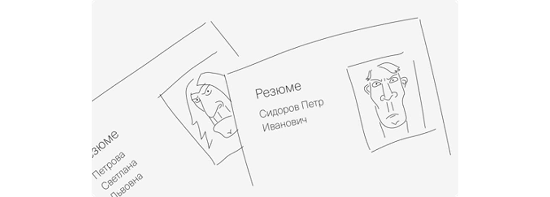 Как выражение лица на фото в резюме влияет на ощущение компетентности (в России)