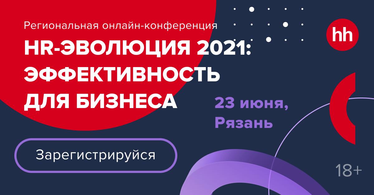 Региональная онлайн-конференция «HR-эволюция 2021: эффективность для бизнеса»