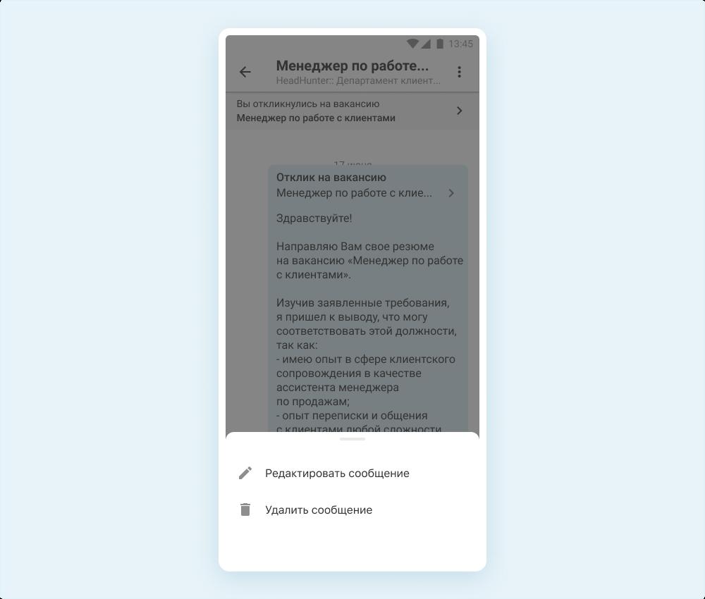 Теперь в мобильном приложении hh можно переписываться с работодателями в чате