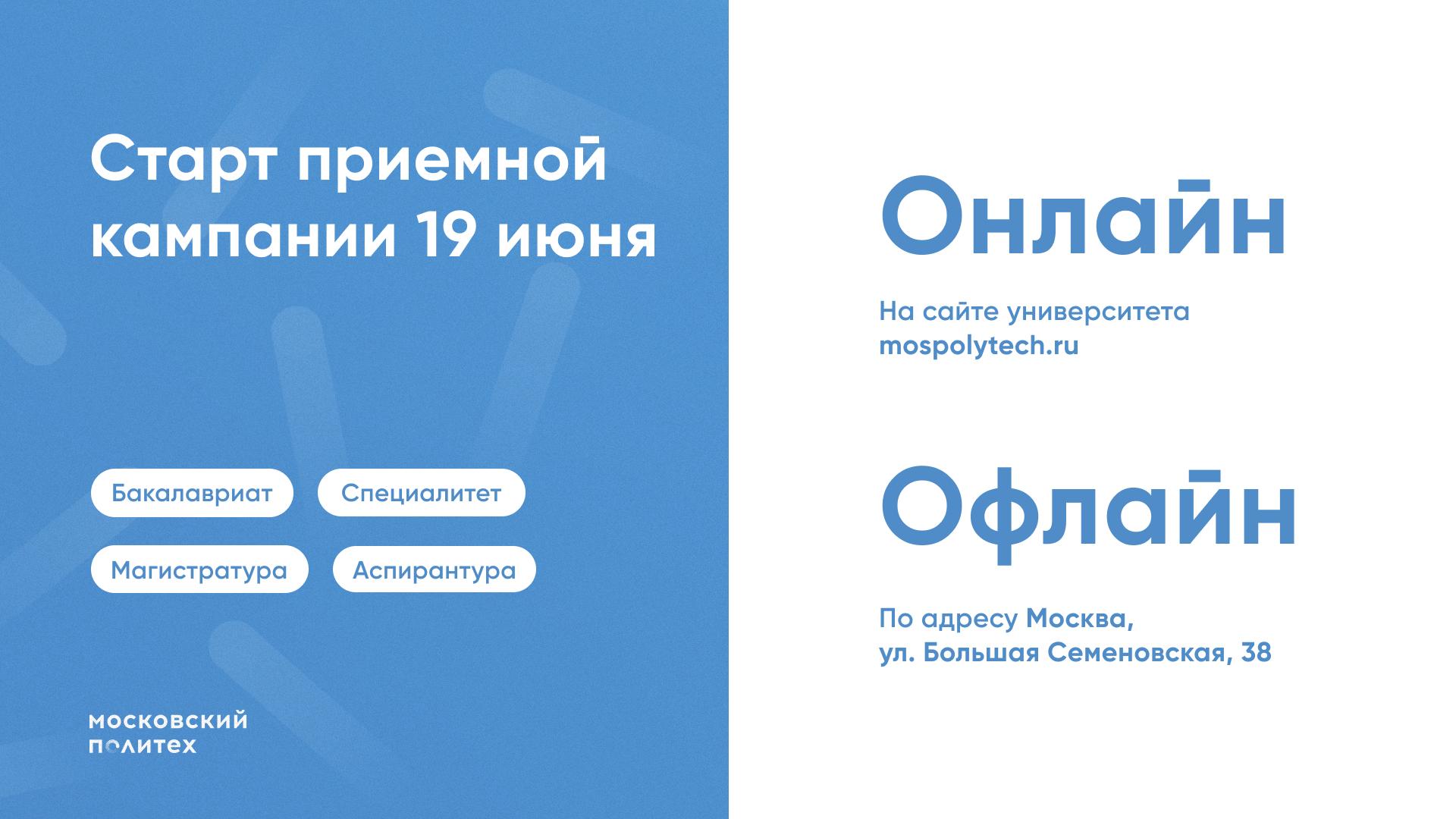 Московский Политех открывает двери для абитуриентов
