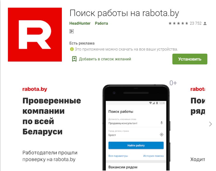 Найти любой ценой: что делает сервис rabota.by для привлечения соискателей