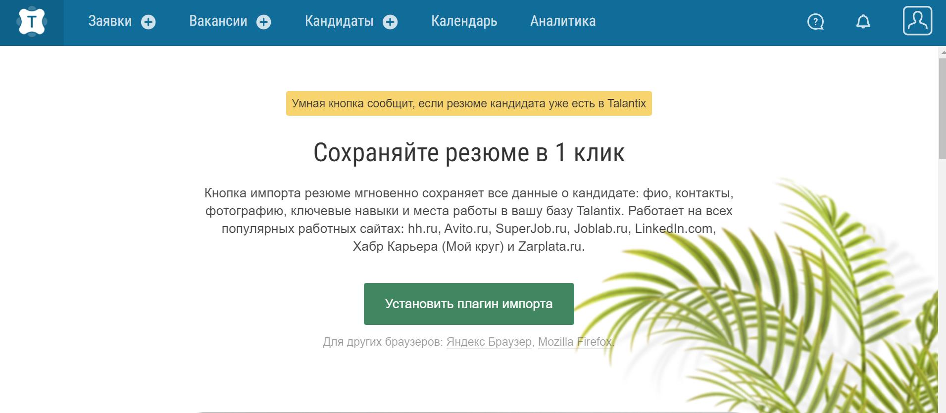 CRM Talantix пополнила список интеграций: «Хабр Карьера» стал седьмым job-сайтом в интерфейсе системы