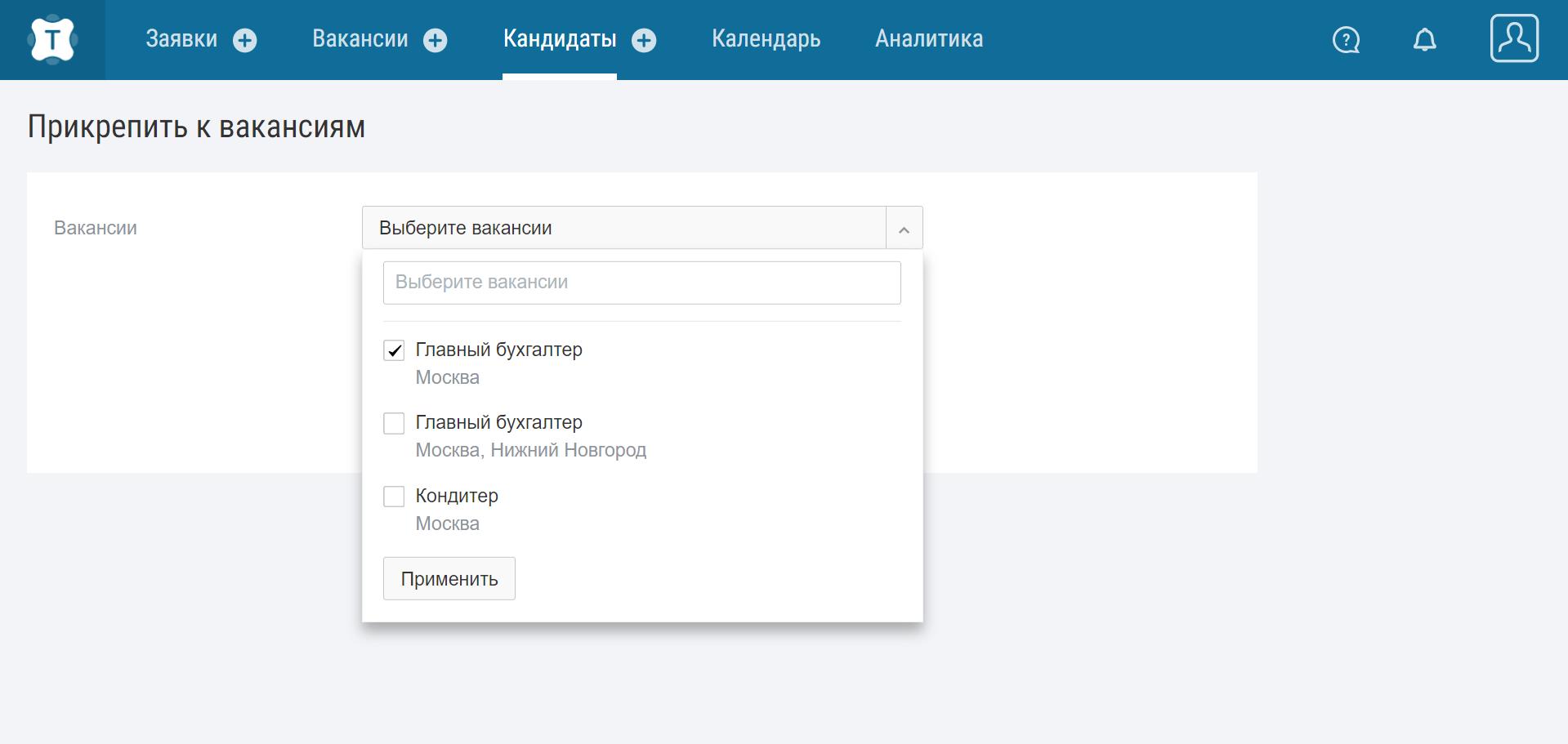 Что нового в Talantix: интеграция с «Хабр Карьерой», мультивыбор  кандидатов на вакансию, расширенный доступ для рекрутеров