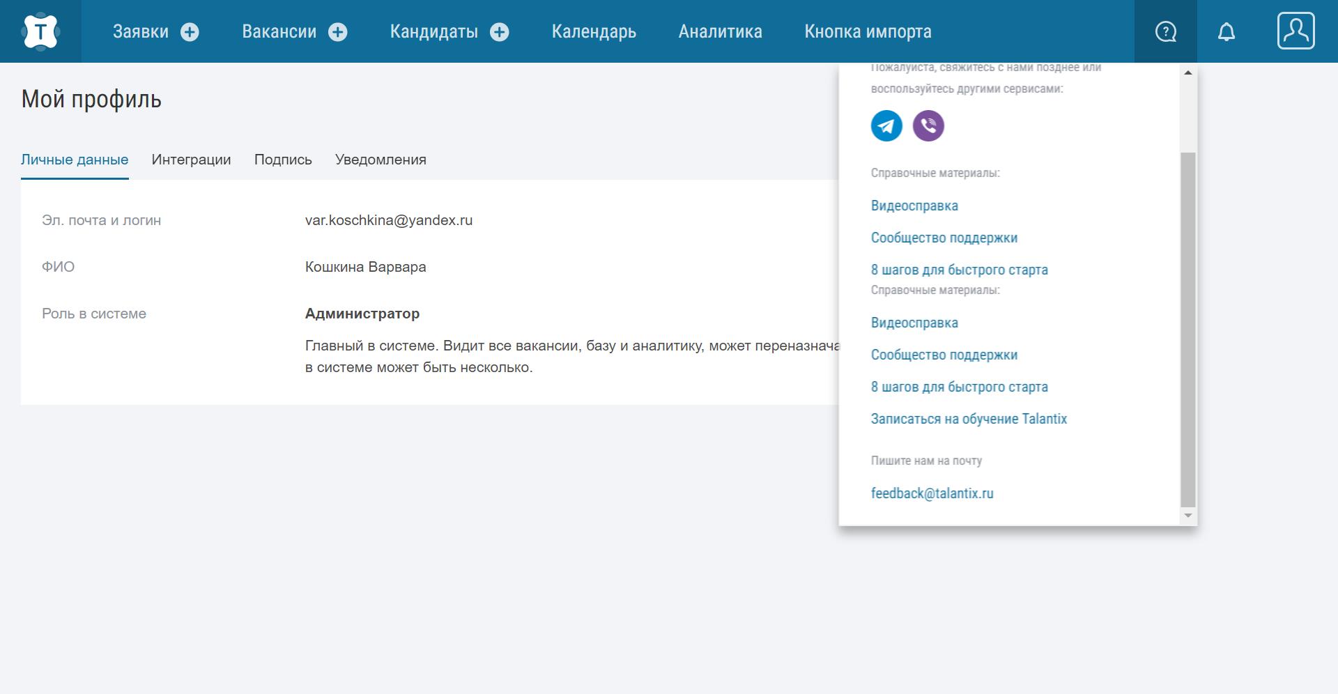 Что нового в Talantix: детальная аналитика по кандидатам, программы обучения, итоги Летнего онлайн-митапа Talantix Open