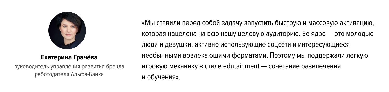 Доигрались: как продвинуть бренд работодателя с помощью квиза — кейс hh.ru и Альфа-Банка
