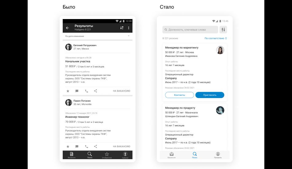 Обновленное приложение для работодателей — совсем скоро на Android и iOS