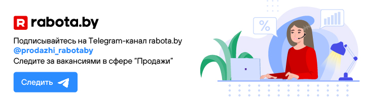 Кого ищут на зарплату от 2 000 рублей: вакансии по всей Беларуси