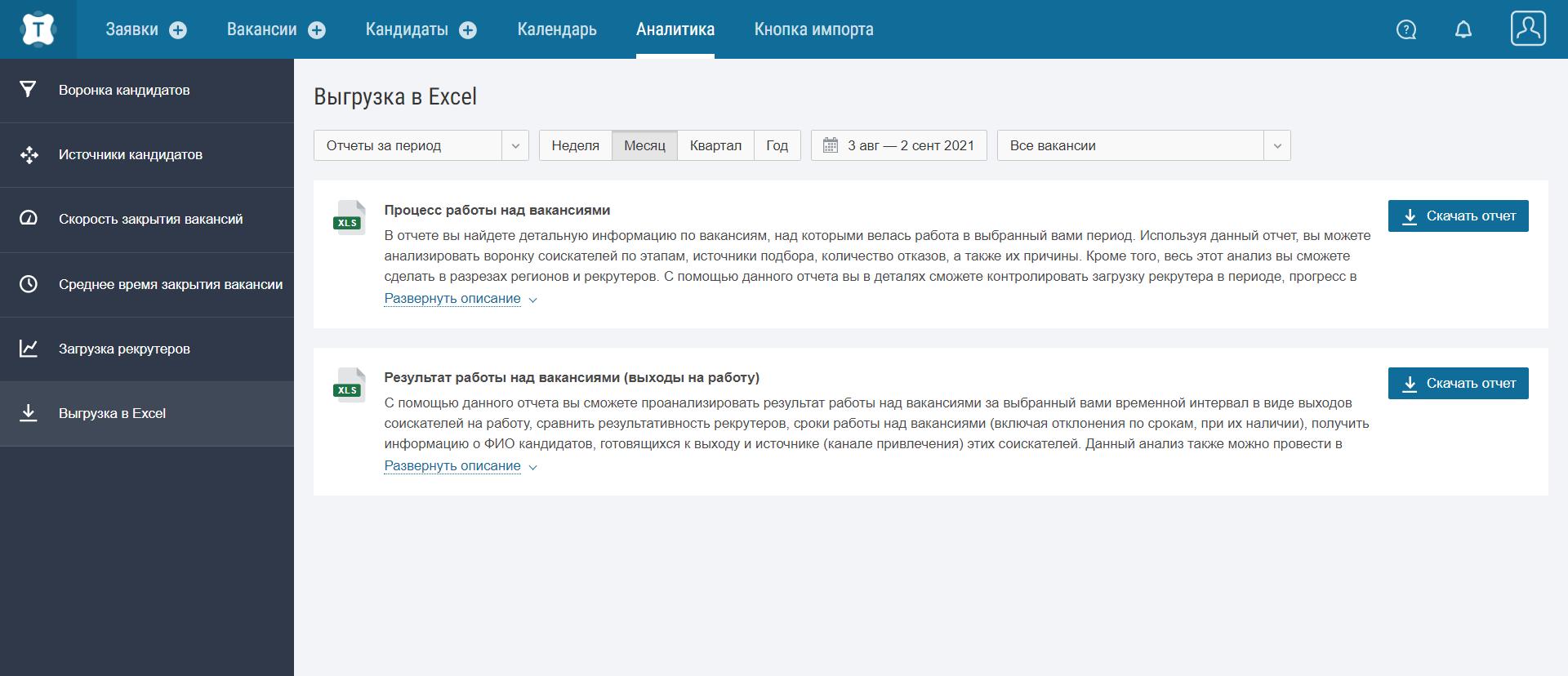 Что нового в Talantix: изменения в законе о персональных данных, HR-аналитика по работе над вакансиями