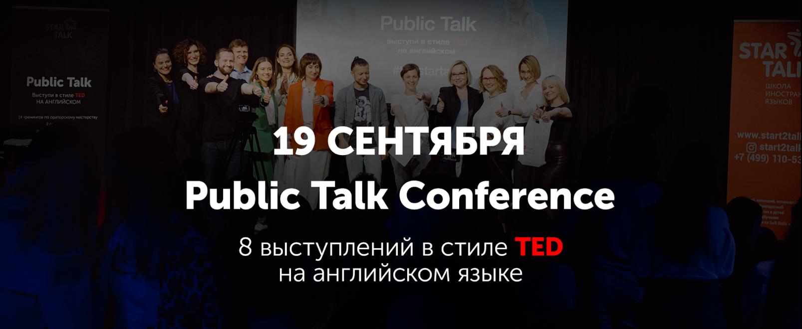 Public Talk Conference в Москве