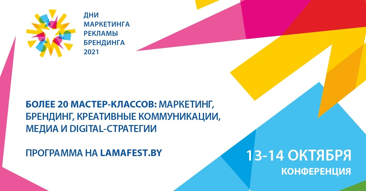 Фестиваль рекламы ЛАМА: сделай осень креативной
