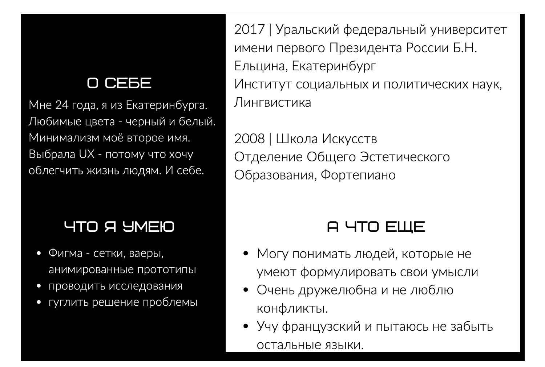 Как обычному офис-менеджеру устроиться UX-исследователем в Яндекс