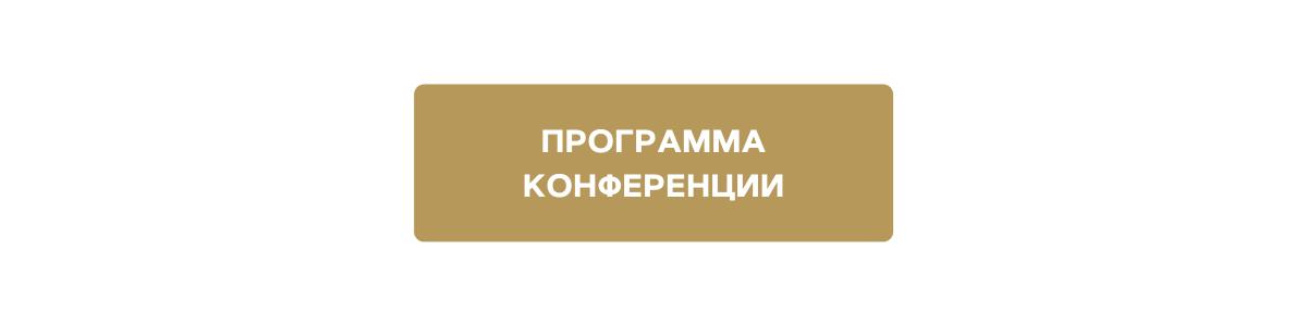 Конференция Effie Awards Belarus 2021: Маркетинг Перезагрузки