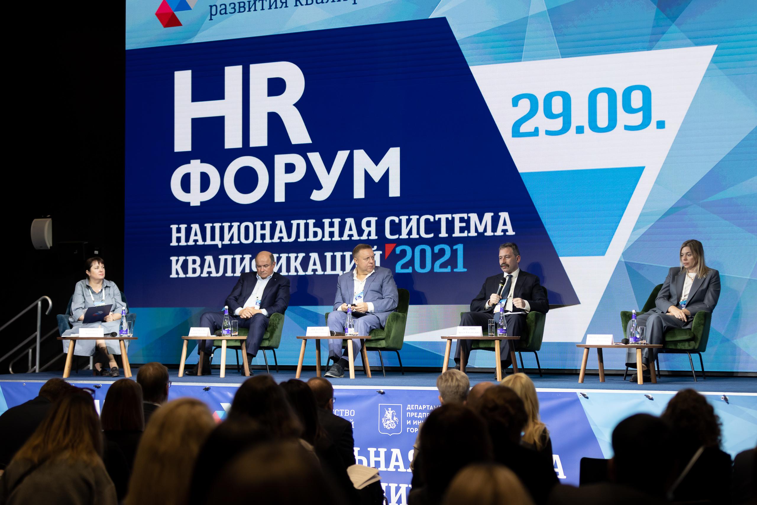 Участники HR-Форума обсудили будущее рынка труда