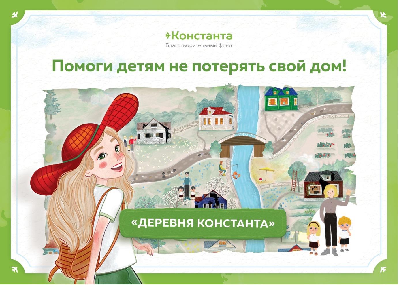 «Деревня Константа»: сайт-игра, в которой можно помочь реальным людям