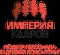 ИМПЕРИЯ КАДРОВ
