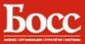 Журнал  БОСС (Бизнес: Организация, Стратегия, Системы)
