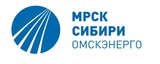 ПАО «МРСК Сибири» - «Омскэнерго»